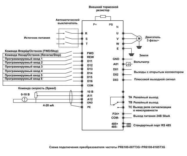 Схема подключения prostar